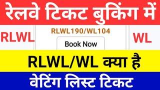 RLWL वेटिंग लिस्ट Ticket Confirmation chances ll RLWL/WL ticket ll Rac Waiting ticket confirmation