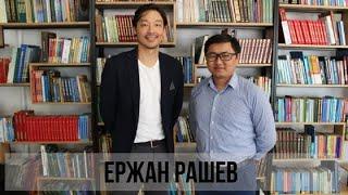 Ержан Рашев - блогер, автор книги ''Человек на балконе'', путешественник #wisenation