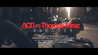 Download ЛСП - Хьюстон ft. Thomas Mraz (Unofficial clip 2018) Mp3 and Videos