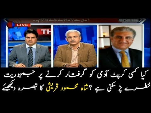 Is arresting a corrupt person a threat democracy? FM Qureshi's comment