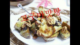 견과류 듬뿍 고구마 맛탕 만드는법 에어프라이어 고구마 …
