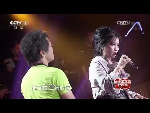 [梦想星搭档]十大金曲 歌曲《女人花》 演唱:齐豫 齐秦