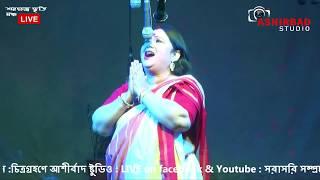যাত্রানুষ্ঠান - পল্লীগাঁয়ের ময়লা মেয়ে   :  দীঘা মোহনা গঙ্গোৎসব -২০১৯