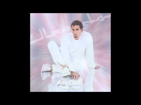 Amr Diab - We Heya Amla Aeh Delwat  HD / عمر دياب و هية عاملة ايه دلوقت
