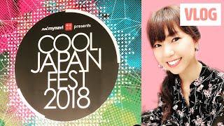 【VLOG】COOL JAPAN FEST 2018 in 台北圓山飯店 ~亞州網紅大集結!~