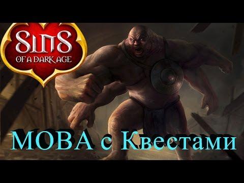Sins of a Dark Age - Обзор МОВА игры с квестами
