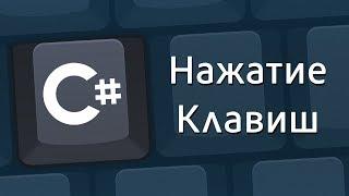 Уроки C# – Нажатие клавиш в программе, событие на нажимаемые кнопки, KeyDown, KeyPreview – C#