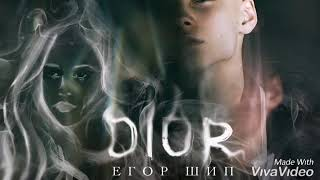 Егор Шип - DIOR (Премьера клипа, 2020) 12+