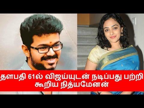 Nithya Menon talks about Vijay and Thalapathy 61 movie latest news | Vijay 61 | Cinema News