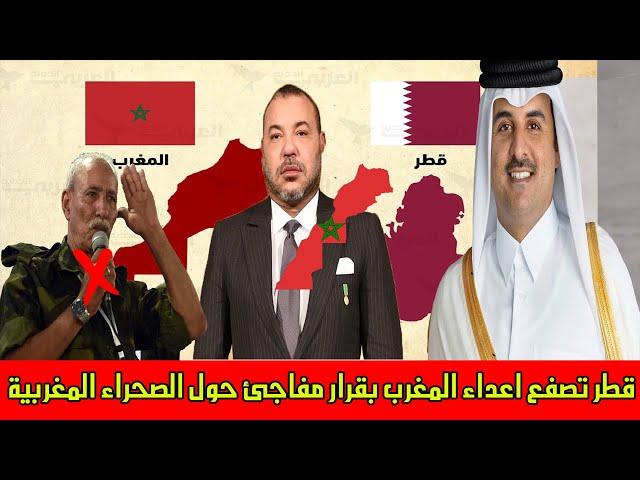 قطر تعلن قرار مفاجئ حول الصحراء المغربية .. وهكذا جلدت اعداء المغرب !!