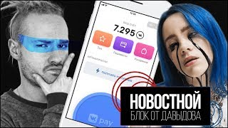 VK Coin для Billie Eilish (Новостной блок от Давыдова)