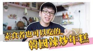 素食   素食者可以吃的韓國辣炒年糕