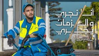 Zouhair Bahaoui - Ana Nejri w Zman Yejri (Music Video) | زهير البهاوي - أنا نجري و الزمان يجري