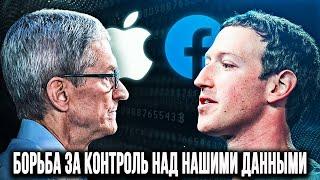 Apple против Facebook: борьба за контроль над нашими данными