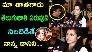 Nandamuri Balakrishna Family Members Response On NTR Kathanayakudu Movie || cinema politics
