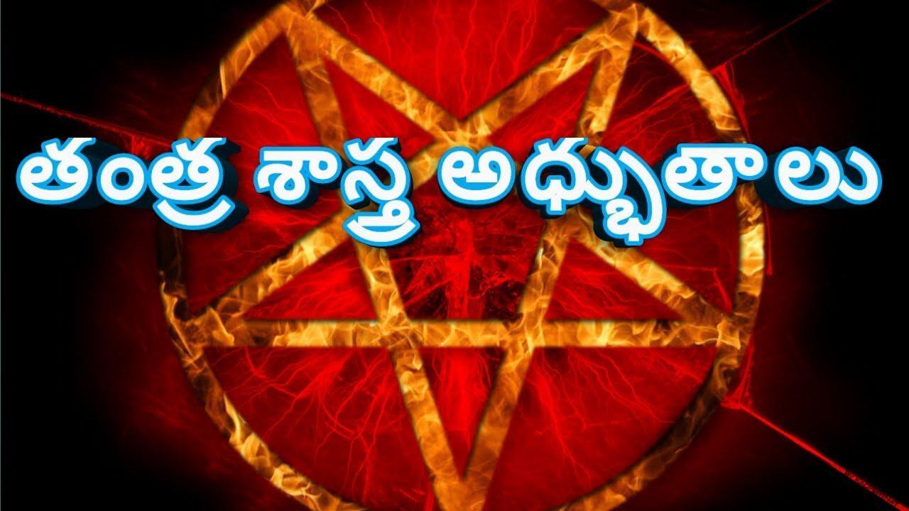 MANTRA YANTRA TANTRA SECRETS |Tantra shasra wonders| How to learn black  magic vashikaran in telugu
