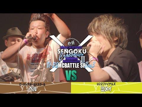 ベル vs ミメイ/U-22 MCBATTLE SP 3on3 戦クロ2(2018 7/14 )