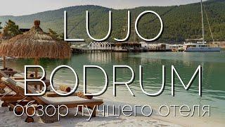 Lujo Bodrum 5 обзор лучшего отеля в Турции секретное место для отдыха в 2020