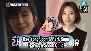 [HOT★ISSUE] Bae Yong Joon & Park Sujin Have A Second Child 20170827