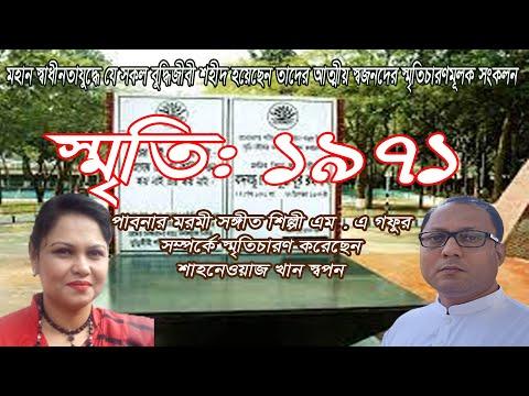 Memory1971  Episode M A Gafur  Recollected by Shanewaz Khan SAhapan