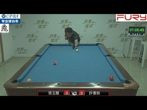 Taiwanese Carom/235/4 balls 四粒霸主資格賽重量級 ( Chang Yu-Lung 張玉龍 ) vs 許書銘