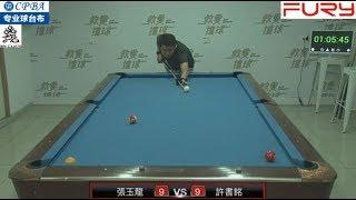 Taiwanese Carom/235/4 balls 四粒霸主資格賽重量級 ( 張玉龍 Chang Yu-Lung ) vs 許書銘 .....【 43:42秒,太精采了! 】