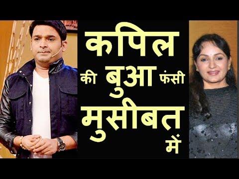 Kapil sharma's Onscreen Bua Upasna singh is in trouble, कपिल का शो छोड़ने के बाद बुआ मुसीबत में