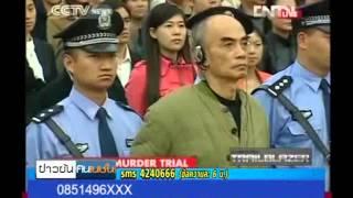ศาลจีนประหารหน่อคำ #KNation