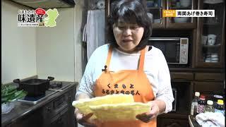 熊本の味遺産vol 1 玉名郡南関町「南関あげ巻き寿司」