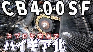 CB400SFのスプロケットを交換【スプロケ変えてモトブログ】
