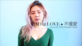 BAD AT LOVE 中文版 CHINESE VERSION - HALSEY COVER BY 九九 SOPHIE CHEN