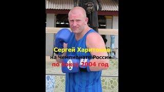 Сергей Харитонов на Чемпионате России по боксу.2004 год