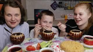 Мукбанг Жульен в горшочке торт Медовик Отвечаем на вопросы Готовила Маша Когда мы улетаем
