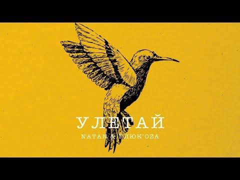 Natan & Глюк'oZa - Улетай (Премьера трека, 2019)