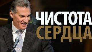 Чистота сердца - Виталий Корчевский