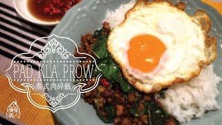 泰式肉碎蛋飯 - 試食 Pad Ka Prao Mhoo - Food Tasting