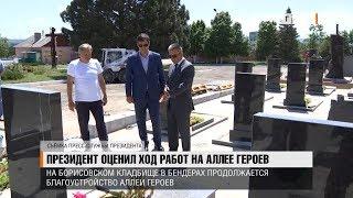 Президент оценил ход работ на Аллее героев