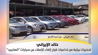 """خالد الإيراني - تحذيرات بيئية من تداعيات قرار إلغاء الإعفاء عن سيارات """"الهايبرد"""""""