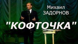"""Михаил Задорнов """"Кофточка"""""""