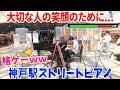 よみぃ、神戸駅で突然おば様から「ナイト・オブ・ナイツ(激戦アレンジ)」をリクエストされたので本気で演奏したらリアルの激戦開幕www【ストリートピアノ】