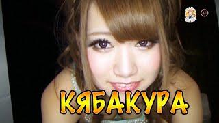 Кябакура - Ночной Клуб Для Общения с Японками