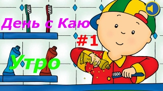 День с Каю - #1 Утро. Детская развивающая игра как мультик с любимым персонажем.