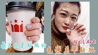 《Nail Art》超有質感的韓國光療美甲貼紙 (影片後面有抽獎活動唷!)
