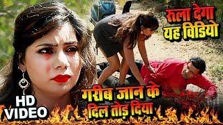 बेवफाई का इतना दर्द भरा गाना नहीं देखा होगा (MUJHKO GARIB JAAN KE) Full Video Hindi Sad Songs