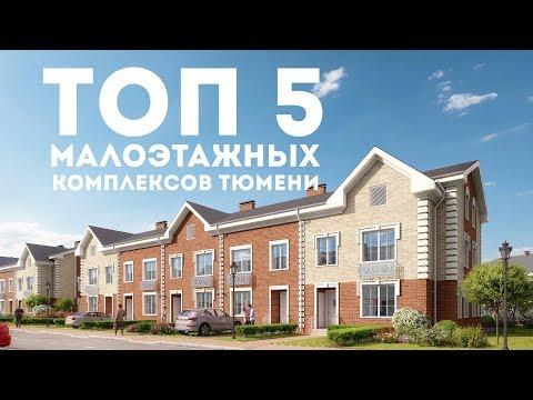 ТОП 5 Малоэтажных комплексов Тюмени