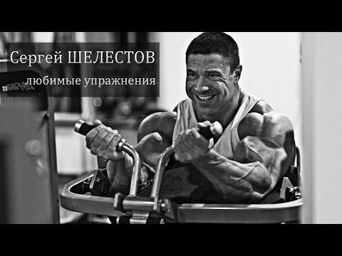 Cамоизоляция! Где тренируется ШЕЛЕСТОВ? Запомни ТОП-3 упражнений от чемпиона мира!