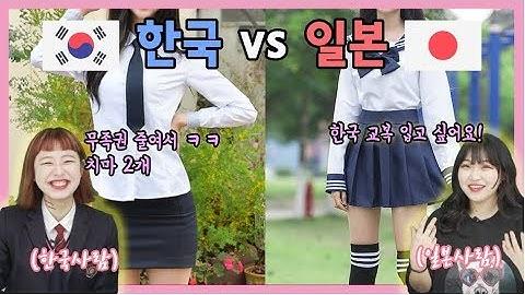 한국 vs 일본 교복 스타일링 비교해보기! (ft.치마길이,명품,교복코디)