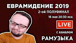 Евровидение 2019. 2-ой ПОЛУФИНАЛ. Прямой эфир с каналом РАМУЗЫКА!