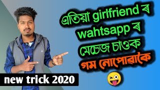How to use whatsapp in two smartphone // Haloi Tech 2019