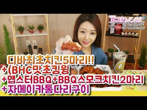 [디바TV-The디바 먹방]최초!치킨5마리!!BHC맛초킹윙+맵스터BBQ+스모크치키2마리BBQ+자메이카통다리구이